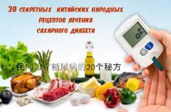 Сахарный диабет - 20 китайских народных рецептов его лечения