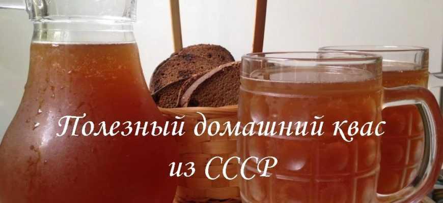 3 рецепта полезного домашнего кваса из СССР 1965 года