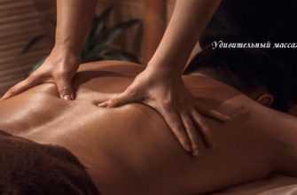 оргазм массаж