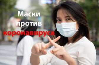 маски коронавирус Aliexpress