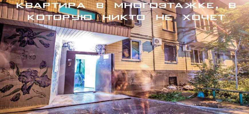 мистическая квартира в многоэтажке