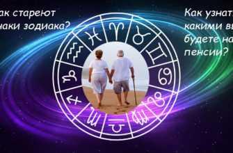 На пенсии, какими вы будете, как узнать по знаку зодиака