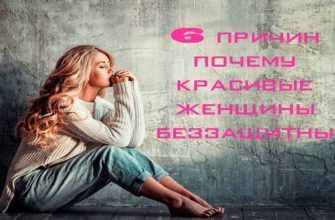 красивые женщины несчастны