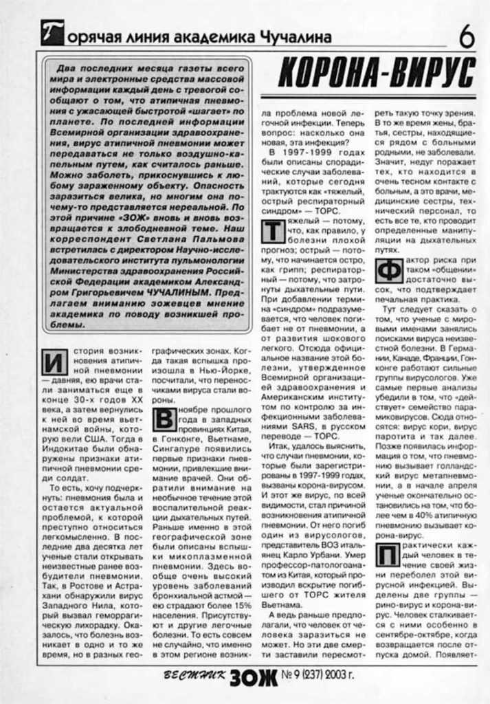 Коронавирус был уже давно, так пишет газета «Вестник ЗОЖ» за 2003 год