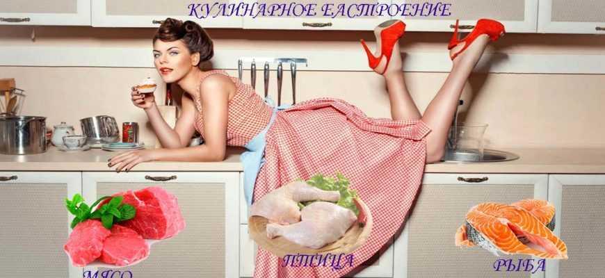 Мясо, рыба, птица на кухне