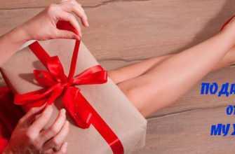Подарок от мужа. История любви.