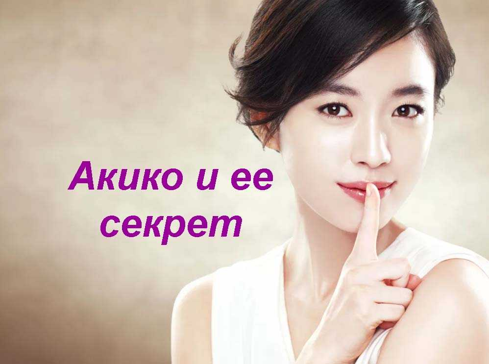 Секреты молодости из Японии Акико и ее секрет