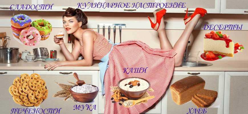Кулинарное настроение. Мука, хлеб, печености, сладости, каши, десерты