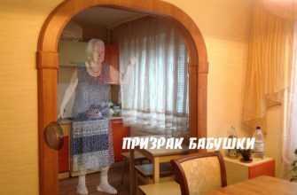 Призрак моей бабушки не покидает квартиру