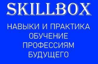 Skillbox - бесплатные скидки и купоны на обучение