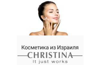 Купоны на Израильскую косметику CHRISTINA