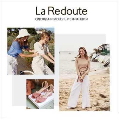 Французский интернет-магазин La Redoute - французский шопинг не выходя из дома