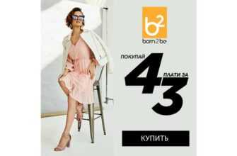 born2be - это интернет-магазин с модной обувью и одеждой для каждого