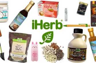 iHerb - это американский интернет-магазин товаров для здоровья, витаминов и косметических средств
