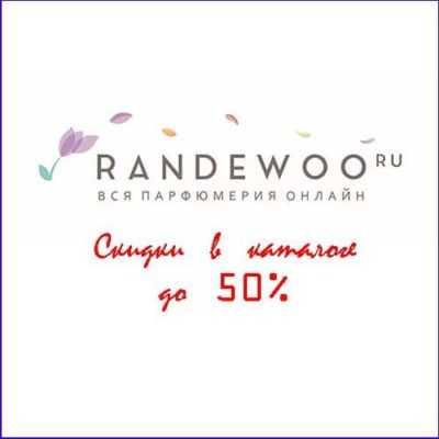 Randewoo - интернет-магазин парфюмерии, косметики и ароматов