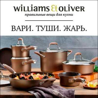 Интернет магазин элитной кухонной посуды для дома - Williams Et Olive
