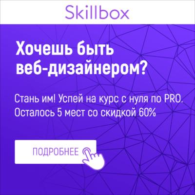 Скидки и купоны на обучение Skillbox