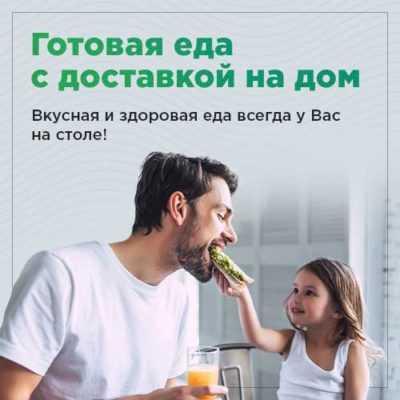 Здоровая еда. General Food - сервис по доставке здоровой еды на дом по Москве