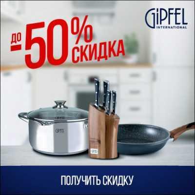 Купоны от компании GIPFEL International