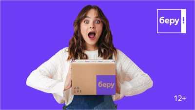 Беру - это маркетплейс от Сбербанка и Яндекса