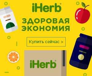 iHerb - это американский интернет-магазин товаров для здоровья, витаминов и косметических средств.
