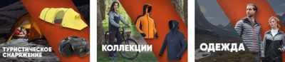 Одежда и снаряжение для экстремальных видов спорта, активного отдыха и путешествий