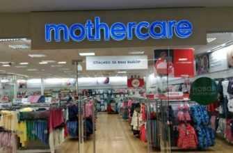 Mothercare - товары для будущих мам и детей от 0 до 10 лет