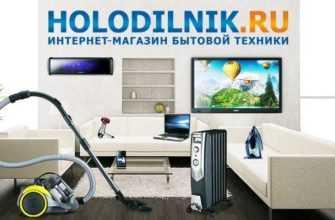 Холодильник.ру Бытовая техника отечественного и зарубежного производства