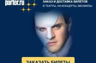 Билеты на концерты, мюзиклы, шоу, спорт, театр