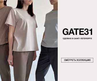 GATE31 — минималистичный бренд женской одежды