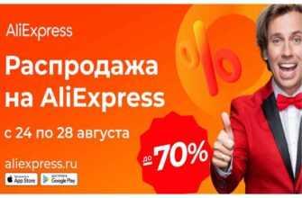 Осталось всего три дня! КУПИ со скидкой 70 процентов на AliExpress!