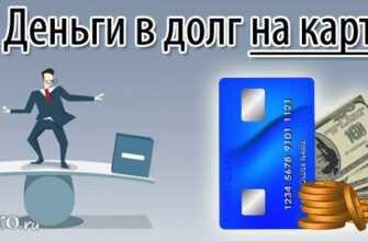 Где взять деньги в долг на карту, советы + инструкция
