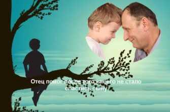 Отец помог после того как его не стало спастись сыну
