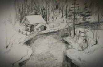 Зимний пейзаж нарисовать карандашом, вперед
