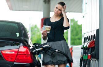 Как экономить топливо - советы