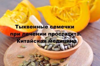 Тыквенные семечки при лечении простатита. Китайская медицина