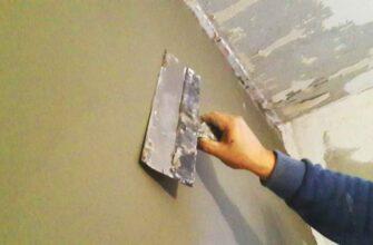 Как выровнять стены самостоятельно шпаклёвкой