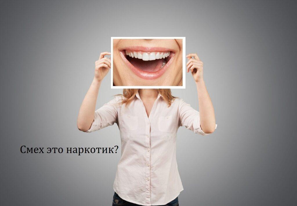 Смех это наркотик? Случай из жизни