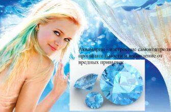 Аквамарин - камень настроения самоконтроля, проницательности и избавления от вредных привычек