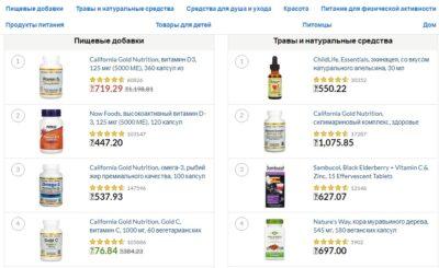 iHerb интернет-магазин товаров для здоровья