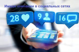 Имидж компании в социальных сетях