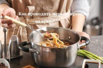 Как проводить меньше времени на кухне