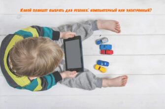Какой планшет выбрать для ребенка