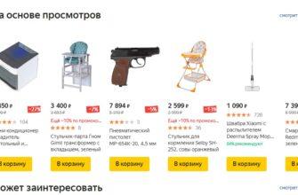 Яндекс.Маркет - это платформа для подбора товаров, сравнения цен и выгодных покупок