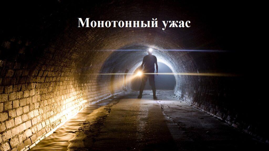 Монотонный ужас