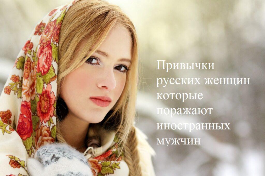 Привычки русских женщин которые поражают иностранных мужчин