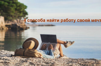 4 способа найти работу своей мечты