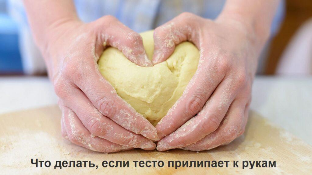 Что делать если тесто прилипает к рукам