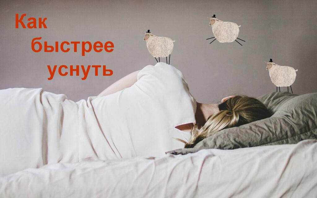 Как быстрее уснуть
