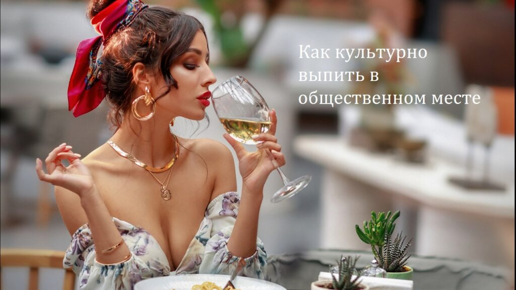 Как культурно выпить в общественном месте